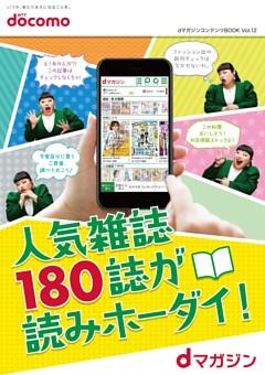 dマガジンコンテンツBOOK Vol.12