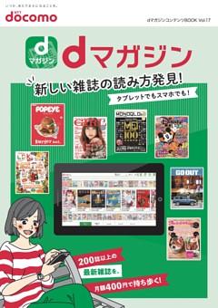 dマガジンコンテンツBOOK Vol.17