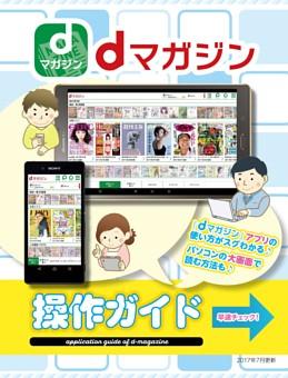 dマガジン操作ガイド 2018年3月Ver.