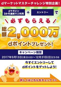 dマーケットマスターチャレンジ 特別企画!
