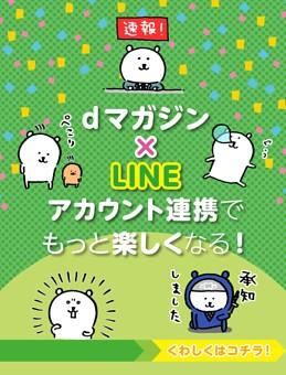 dマガジン×LINE アカウント連携でもっと楽しく!
