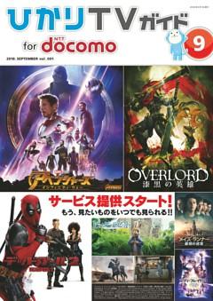 ひかりTV for docomo ガイド誌 9月号