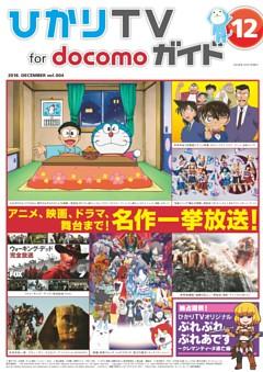 ひかりTV for docomo ガイド誌 12月号