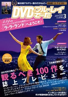 DVD&ブルーレイでーた 2017年3月号