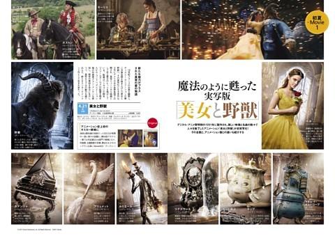 ■<特集>初夏Movie1 魔法のように甦った実写版「美女と野獣」