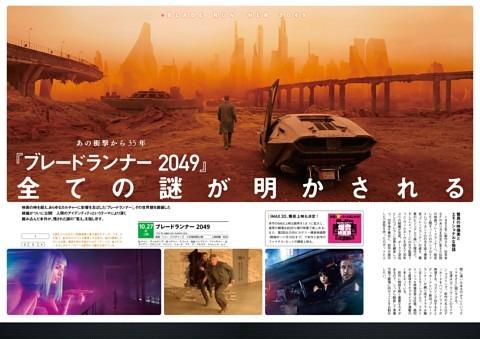 ■<大特集>あの衝撃から35年『ブレードランナー 2049』全ての謎が明かされる
