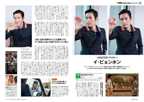 ■秋映画 Interview Special『MASTER/マスター』 イ・ビョンホン