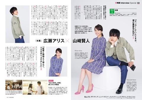 ■秋映画 Interview Special『氷菓』 山﨑賢人×広瀬アリス
