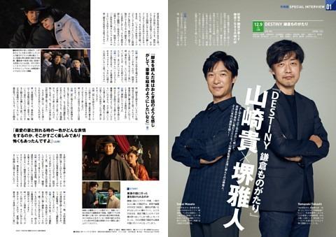 ■冬映画 SPECIAL INTERVIEW①『DESTINY 鎌倉ものがたり』 山崎貴×堺雅人