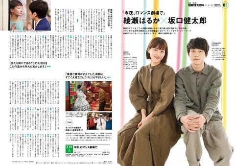 ■SPECIAL INTERVIEW③『今夜、ロマンス劇場で』 綾瀬はるか×坂口健太郎