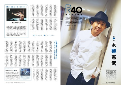 ■<新連載>R40 オトコと映画 Vol.1 木梨憲武