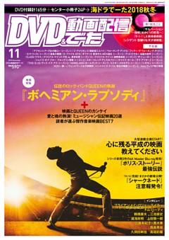 DVD&動画配信でーた 2018年11月号