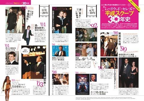 ■<特集>心に残る平成の映画 教えてください#4 ハリウッド・セレブ平成スクープ30年史