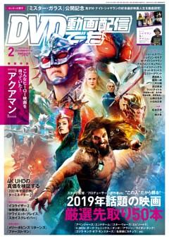 DVD&動画配信でーた 2019年2月号