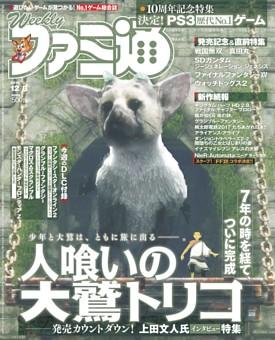 週刊ファミ通 2016年12月8日号