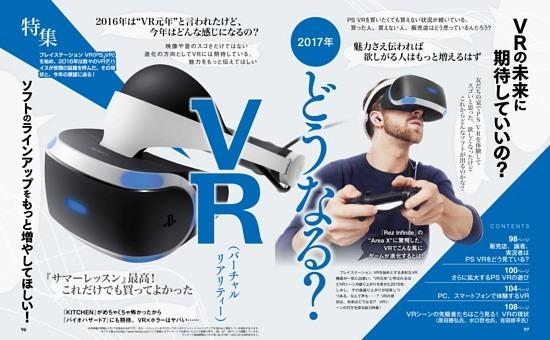 【特集】2017年 どうなる? VR