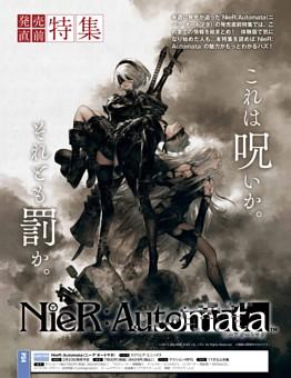 【発売直前特集】NieR:Automata(ニーア オートマタ)