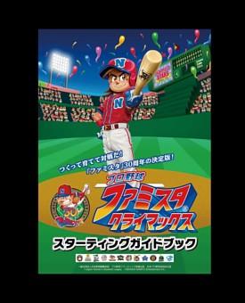 【付録】プロ野球 ファミスタ クライマックス スターティングガイドブック