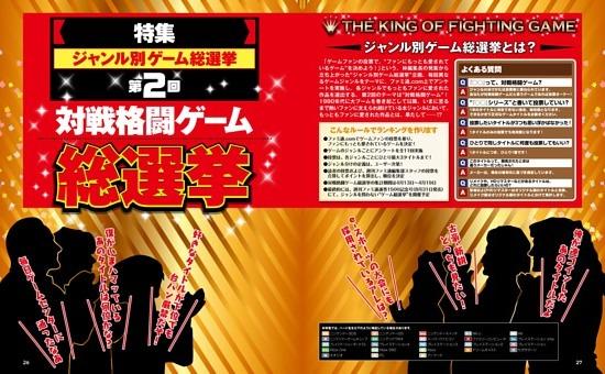 【特集】ジャンル別ゲーム総選挙 第2回 対戦格闘ゲーム総選挙