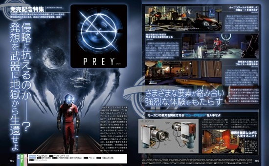 【発売記念特集】Prey(プレイ)