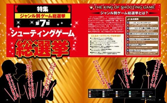 【特集】ジャンル別ゲーム総選挙 第7回 シューティングゲーム総選挙