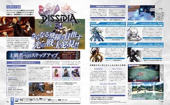 【攻略企画】ディシディア ファイナルファンタジー NT