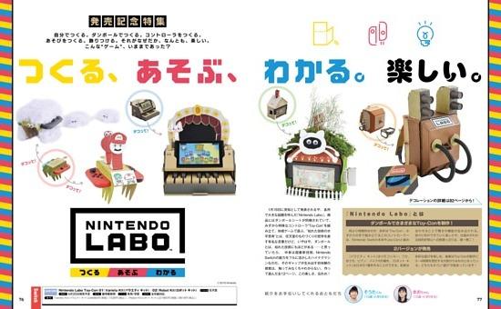 発売記念特集 Nintendo Labo