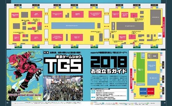 【特集】TGS2018 お役立ちガイド