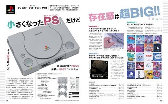 【特集】プレイステーション クラシック