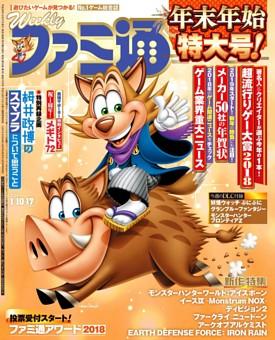 週刊ファミ通 2019年1月10・17日合併号