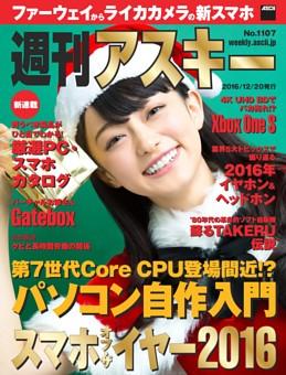 週刊アスキー No.1107(2016年12月20日発行)