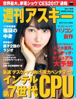 週刊アスキー No.1109(2017年1月10日発行)
