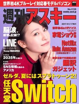 週刊アスキー No.1110(2017年1月17日発行)