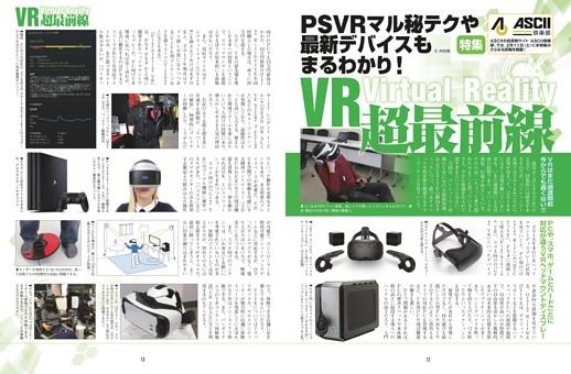 特集 VR超最前線