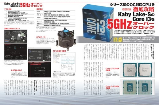 Kaby Lake-SのCore i3を5GHzにオーバークロック