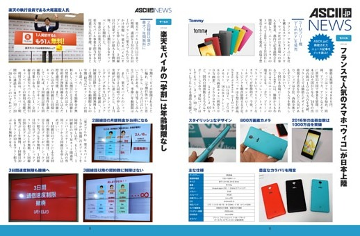 ASCII.jp News