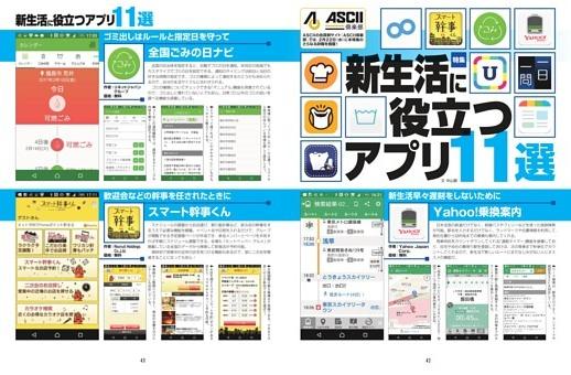特集 全部無料!新生活に役立つアプリ11選