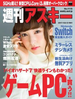 週刊アスキー No.1115(2017年2月21日発行)