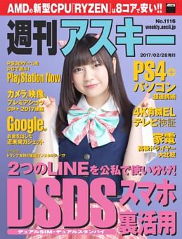 週刊アスキー No.1116(2017年2月28日発行)