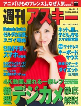 週刊アスキー No.1118(2017年3月14日発行)