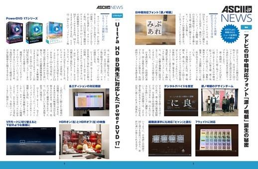 ASCII.jp News 8年ぶりのひとり用ドラクエ新作が7月29日に登場ほか