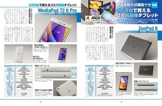 特集 2万円台で買えるコスパ最強タブレット