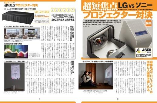 特集 LG vs ソニー超短焦点プロジェクター対決