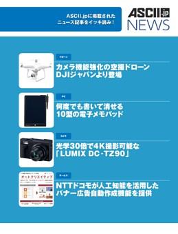 ASCII.jp News 人工知能を活用したバナー広告自動作成機能 ほか