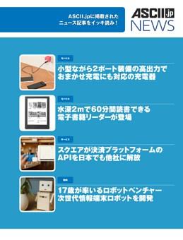 ASCII.jp News 水深2mで60分間読書できる電子書籍リーダーが登場 ほか