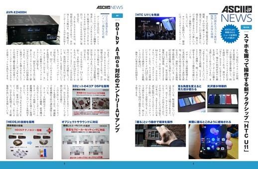 ASCII News スマホを握って操作する新フラグシップ「HTC U11」