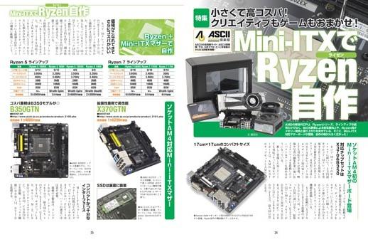 特集 Mini-ITXでRyzen自作