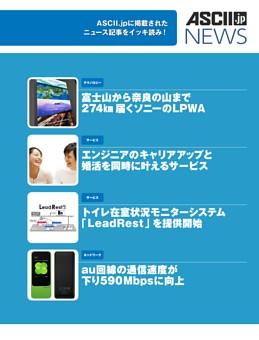 ASCII News 富士山から奈良の山まで274㎞届くソニーのLPWA