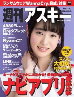 週刊アスキー No.1127(2017年5月23日発行)