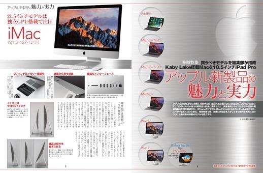Kaby Lake搭載Mac&10.5インチiPad Pro/アップル新製品の魅力と実力